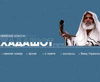 Вышел из печати апрельский номер газеты «Хадашот»