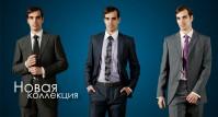 Вышла премиум линия мужской одежды торговой марки BUTUZOV