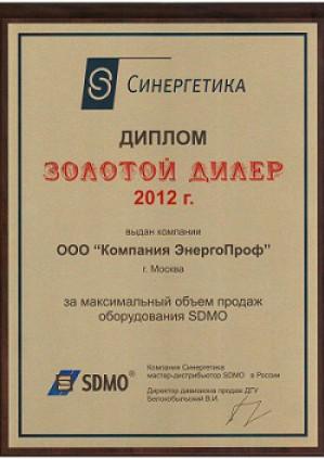 «ЭнергоПроф» – «Золотой дилер» оборудования SDMO-2012