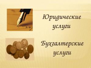 Юридические и бухгалтерские услуги в Москве