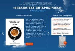 Открытие «Библиотеки интернетчика» и розыгрыш Kindle от TemplateMonster Russia