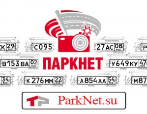 Новая система контроля парковки «ПаркНет» обрела свой сайт