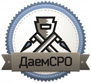 Благодаря проекту ДаемСРО строительные фирмы России смогут получить допуск СРО гораздо быстрее