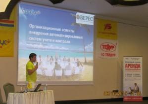 Группа компаний Форт стала участником Х Международной конференции «Практическое применение современных средств управления предприятием», Алания, Турция