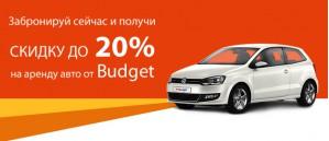 Акция на бронирование авто в Budget Украина