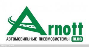 Запчасти для пневмосистем Arnott теперь доступны в Украине по цене производителя