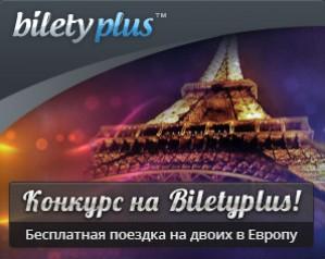 Метапоисковик BiletyPlus запустил серию конкурсов