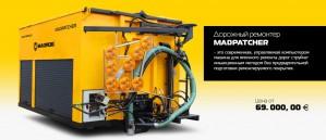 Компания Madrog приняла участие выставке-форуме «Дорога»