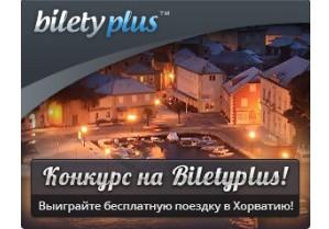 Розыгрыш бесплатной поездки в Хорватию стартовал на BiletyPlus