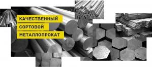 Металлопрокат высокого качества от компании «Темплар Сталь»