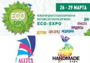 26-29 марта в Киеве состоятся три выставочных проекта «HANDMADE-Expo», «ALLTEX», «ECO-Expo»