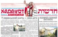 Вышел из печати июньский номер газеты «Хадашот»
