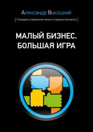 """Вышла книга Александра Высоцкого """"Малый бизнес. Большая игра"""""""