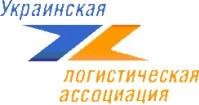 УЛА проведет онлайн-конференцию «Дорогой клиент или дорогое топливо. Пути оптимизации транспортных затрат»