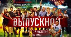 Новая комедия «Выпускной» на больших экранах Украины