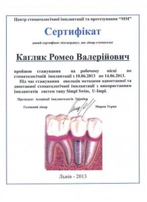 Имплантация по цене декабря 2014 года