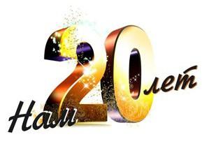 «Текстиль-Контакт» отмечает 20-летний юбилей
