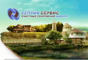 Компания «Септик Сервис» представила своим клиентом локальные очистные установки «Фаворит Плюс»