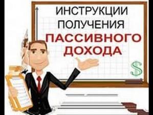 Пассивный доход: рекомендации профессионала о заработке в Интернете