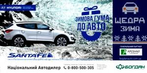 СК«Арсенал Страхование» совместно с «Богдан-Авто Холдинг» объявляет «Щедрую зиму»