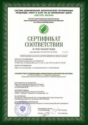 Экоофис ГК «ОптиКом» прошел проверку на экологическую безопасность