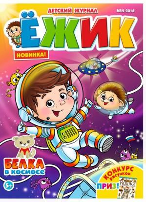 Новый номер журнала «ЁЖИК» от «Пресс-курьера» спешит к детям