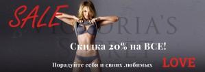 Шикарное белье от Victoria's Secret в интернет-магазине