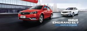 Специальное предложение на автомобили Geely Emgrand EC7