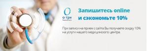 Ребрендинг медицинского центра – начало нового формата обслуживания