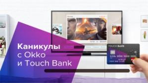 Летняя акция онлайн-кинотеатра Okko и Touch Bank