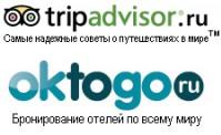 Система бронирования отелей oktogo и крупнейший международный туристический портал TripAdvisor стали стратегическими партнерами