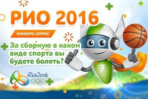 Робот Займер поддерживает российских спортсменов на Олимпиаде-2016