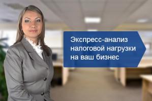 «Ваша бухгалтерия» предоставляет бухгалтерские услуги со скидкой 50%