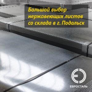Открытие компании «Евросталь»