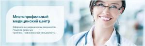 MEDICENT: оформление медицинской справки в ГАИ всего за сутки