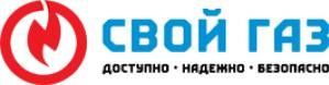 Автономная газификация от компании «Свойгаз»