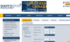 Компания «ЭнергоПроф» дополнила каталог сайта