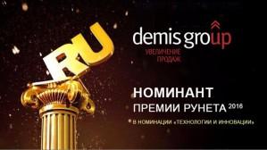 Demis Group стала номинантом Премии Рунета