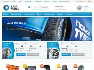 Интернет-магазин «База колёс» обновил сайт