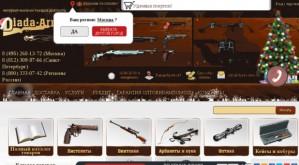 Интернет-магазин Diada-Arms в социальных сетях
