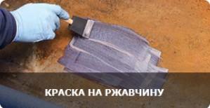 Лакокрасочные материалы от компании «Красбыт»