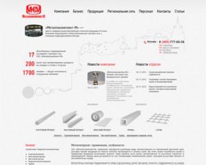 «Металлокомплект-М» предлагает металлопрокат высокого качества