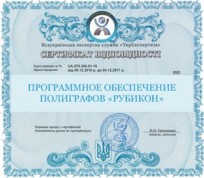 ПО детектора лжи Рубикон прошло тестирование УкрЭкспертизы