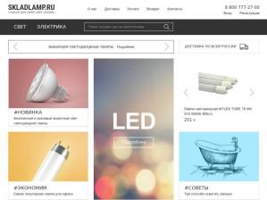 SkladLamp расширил ассортимент промышленных вибростойких светильников