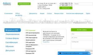 Акции и скидки от компании «АСКСРО»
