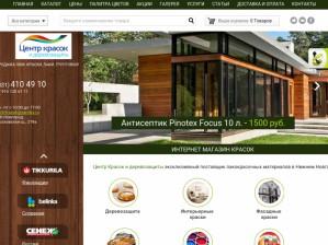 Центр Красок и деревозащиты расширяет географию продаж