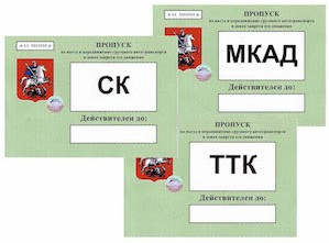 Пропуск МКАД ТТК СК: документ важный выгодный и востребованный