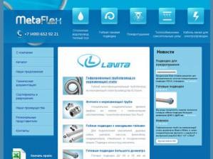 ООО «МетаФлекс» на Международной выставке Aquatherm Moscow