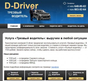 Компания D-driver предоставляет услугу «Трезвый водитель»