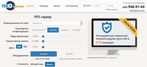 Компания NeoServer объявляет запуск VPS для хостинга сайтов